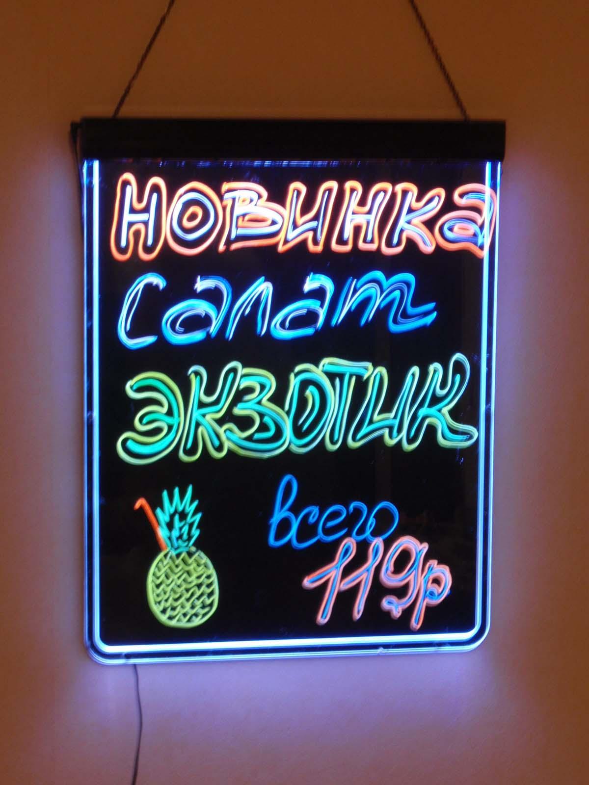 Рекламная надпись своими руками